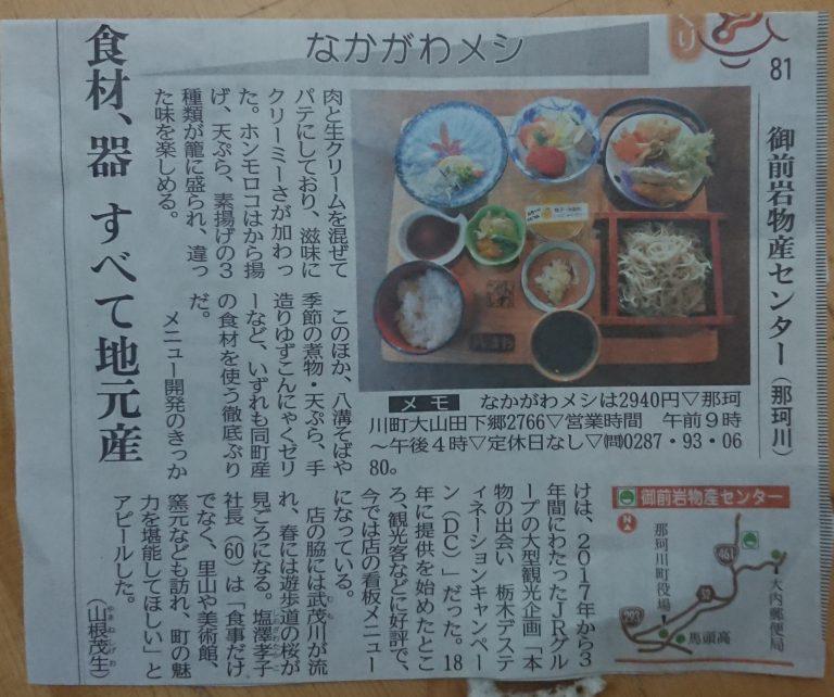 本日、下野新聞に載りました。イメージ